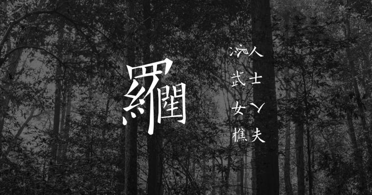 罗生门 –  Design